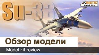 Самолет Су-33 сборная модель от Kinetic, масштаб 1/48 / Обзор набора для сборки