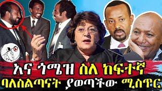 Ethiopia || አና ጎሜዝ ስለ ከፍተኛ  ባለስልጣናት ያወጣችው ሚስጥር