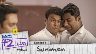 Ajmal Bismi Plus Two Class | EP3 | Sunimon | Mini Webseries | Karikku