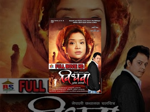 Bidhawa | Nepali Movie