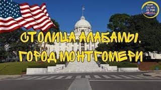 # 36 Столица Алабамы, Город Монтгомери и его капитолий Конфедерации, куда ехать дальше?