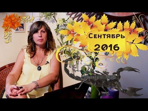 Гороскоп для женщины водолей на сентябрь 2016