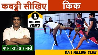 Learn How to do Kick in Kabaddi |From NIS Coach Rajendra Rajale |Kabaddi Adda Originals