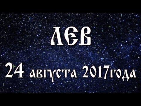 Мужской гороскоп даты
