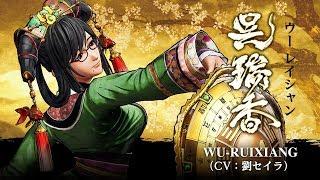WU-RUIXIANG: SAMURAI SHODOWN / SAMURAI SPIRITS - Character Trailer (Japan / Asia)