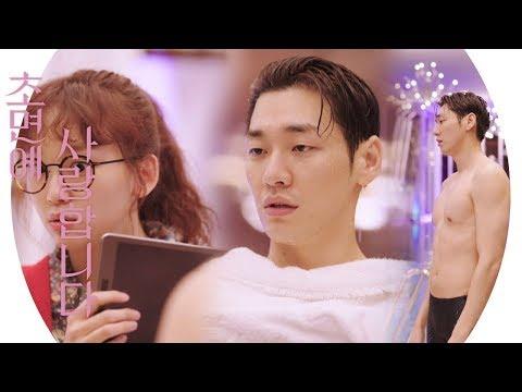 진기주, 수영복 입은 김영광 보고 '민망·당황' 《The SoS》 초면에 사랑합니다 EP06