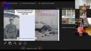 Полярные чтения - 2021. 18 мая. Романенко Ф.А. Советские писатели в Арктике