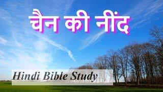 bible verses for sleep in hindi - 免费在线视频最佳电影电视节目