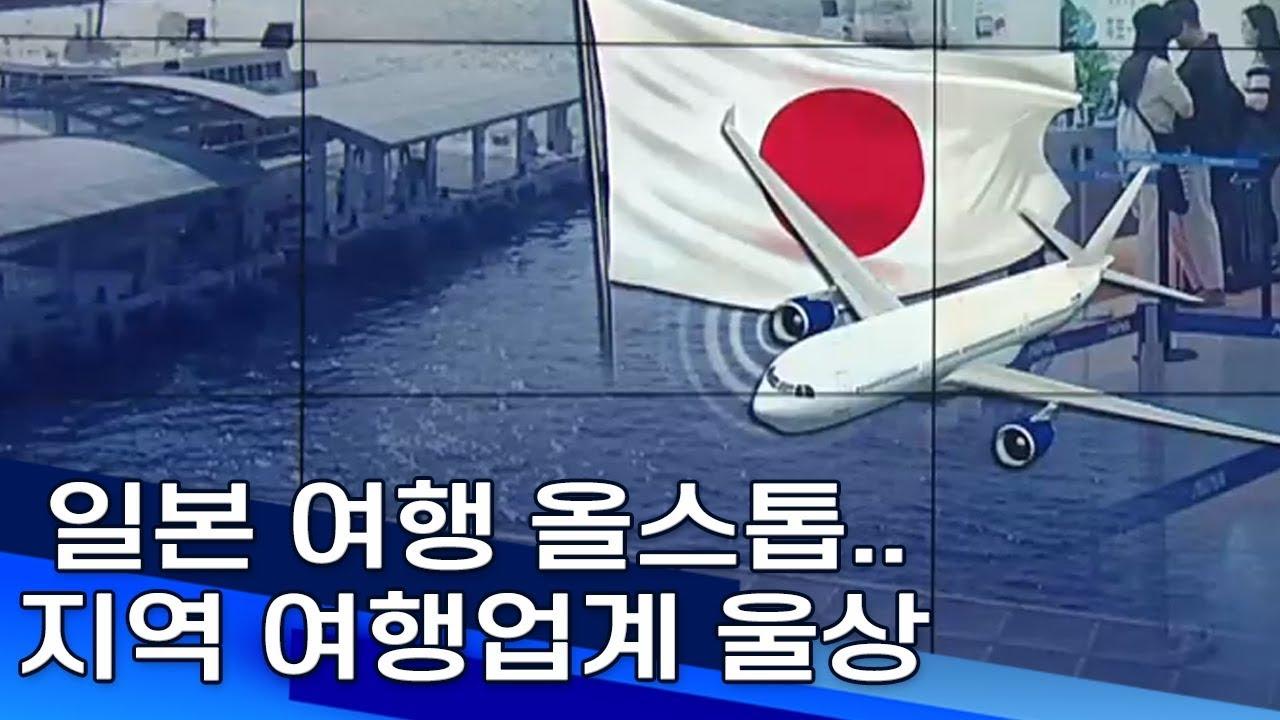 일본 여행 올스톱..지역 여행업계 울상(news)