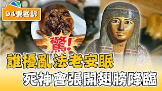 埃及發現27具從未出土木乃伊!網:別開!