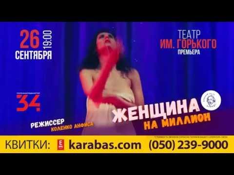 спектакль Женщина на миллион в Днепропетровске - 3