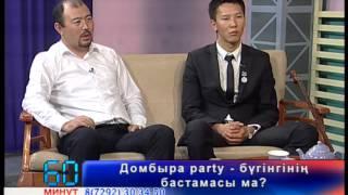 """Домбыра party жайлы """"Қазақстан-Ақтау"""" телеарнасының """"60 минут"""" хабары. І бөлігі."""