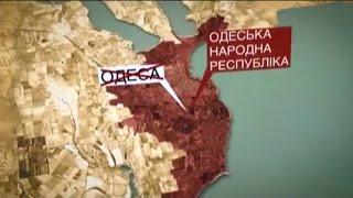 Аналог ДНР в Одессе: как СБУ сорвала планы Кремля — Гражданская оборона, 01.11.16