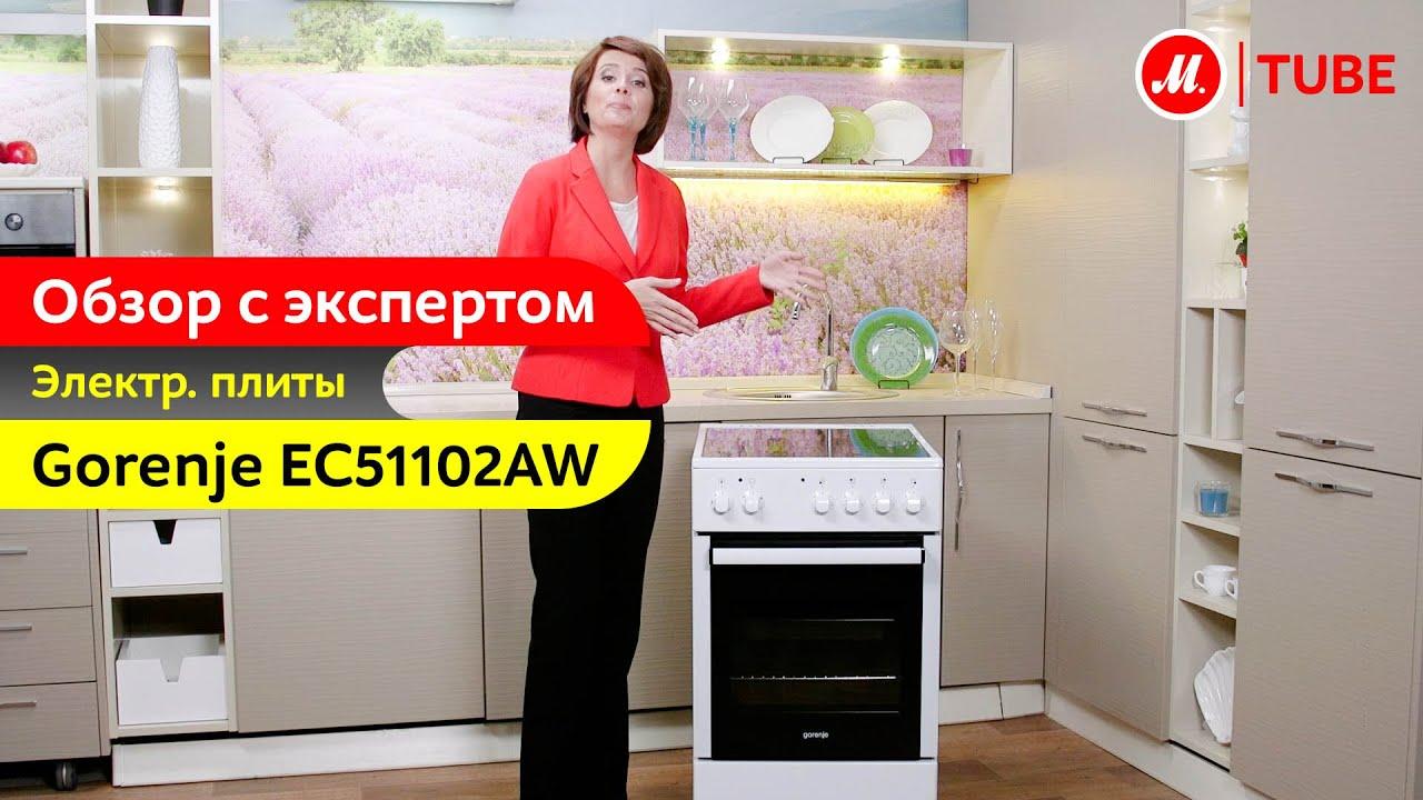 Gorenje EC 5121 WG-B