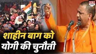Yogi Adityanath का Shaheen Bagh वालों को खुला चैलेंज,  कहा है दम तो UP में करके दिखाओ