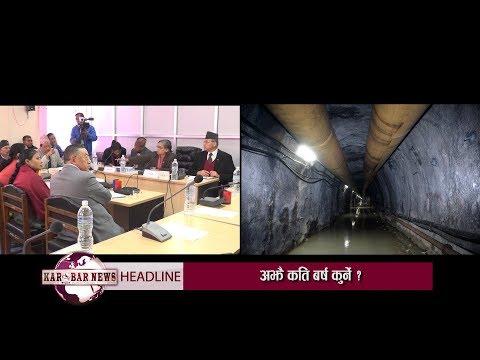KAROBAR NEWS 2018 12 02 अब दुई महिनामा मेलम्चीको पानी उपत्यकामा आउने सरकारको दावीे
