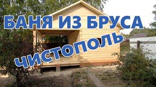 Новый проект! Баня из Бруса от Жар Баня # Чистополь