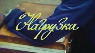 """""""Нагрузка"""" документальный фильм –1986"""
