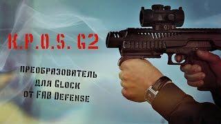 Израильский обвес для Glock: KPOS - G2