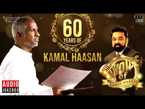 Voice Of Kamal Haasan Jukebox | Celebrating 60 Years Of Kamal Haasan | Ilaiyaraaja Official
