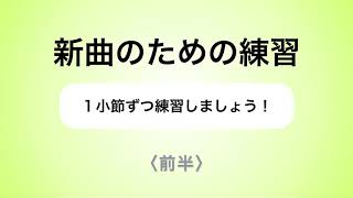 彩城先生の新曲レッスン〜1小節ずつ 1-1 前編〜のサムネイル