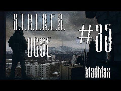 STALKER: OGSE 0.6.9.3 Final. Часть 35 - ЧП в Мёртвом городе