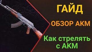 Гайд как стрелять с AKM PLAYERUNKNOWN