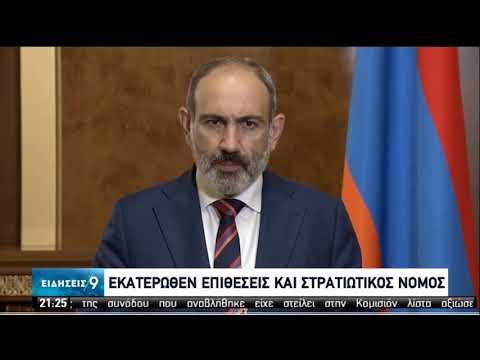 Ανάφλεξη στο μέτωπο Αρμενίας – Αζερμπαϊτζάν για το Ναγκόρνο-Καραμπάχ | 27/09/20 | ΕΡΤ