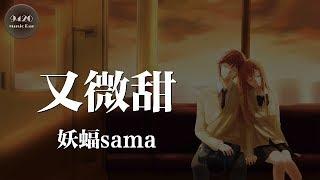 妖蝠sama - 又微甜「想你好多遍,就算你站在身邊」動態歌詞版