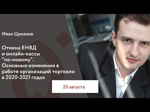 """Иван Цуканов """"Отмена ЕНВД и Онлайн-кассы """"по-новому"""""""