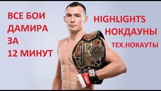 Дамир  Исмагулов  - Лучшие моменты боев в карьере