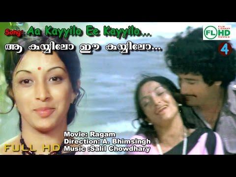 Aa kayilo ee kaiyilo |Malayalam video song |ragam