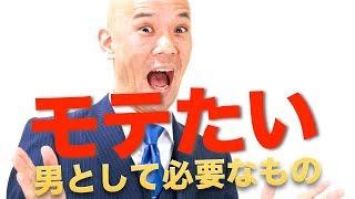 【モテたい人必見】男として必要なもの - モテる解決策 - YouTube