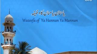 Wazeefa of ya Hannan ya Mannan | Mufti Zarwali Khan