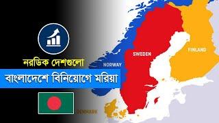 এবার ডেনমার্ক, নরওয়ে ও সুইডেন বাংলাদেশে বিনিয়োগ করতে চায় !! Nordic Countries Invest in Bangladesh |