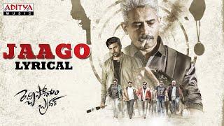 Jaago Lyrical | Rechchi Podham Brother Songs | Sai Kartheek | Ravi Kiran,Dipali Sharma |Ak Jampanna