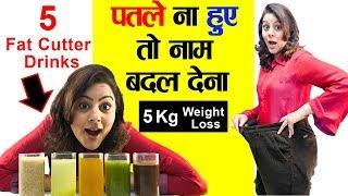 5 Belly Fat Loss Drink Recipe Fat Cutter Drink Recipes  Fat Burner Weight Loss Drink Recipe In Hindi