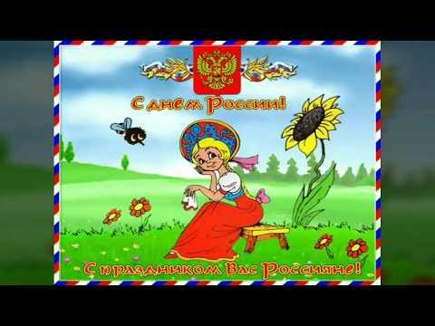 С Днем России 12 июня! День России Поздравление! Музыкальная ОТКРЫТКА С ДНЕМ России!