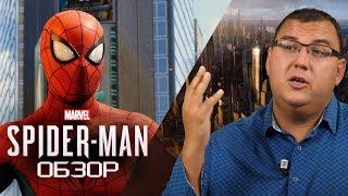 Обзор Marvel's Spider Man   самая быстро продаваемая игра Sony. Человек Паук доволен.