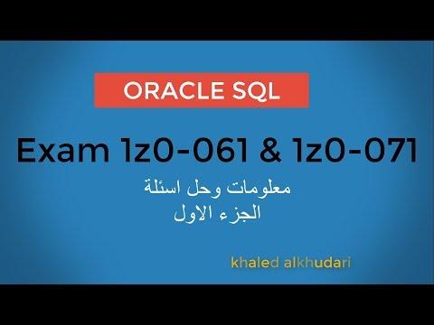 Oracle Exam 1z0-061 & 1z0-071 / الجزء الاول