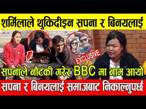 सपना र बिनयलाई समाजबाट निकाल्नुपर्छ,सपनाले नौटंकी गरेर BBCमा नाम आयो भन्दै महिलाहरुको आक्रोश