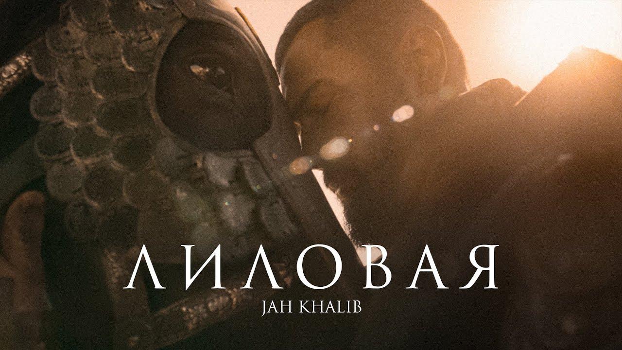 Jah Khalib — Лиловая