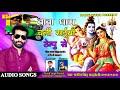 Latest Song || Baba Dham Chali || Hit Bolbum Song || Manish Singh Madhoshi