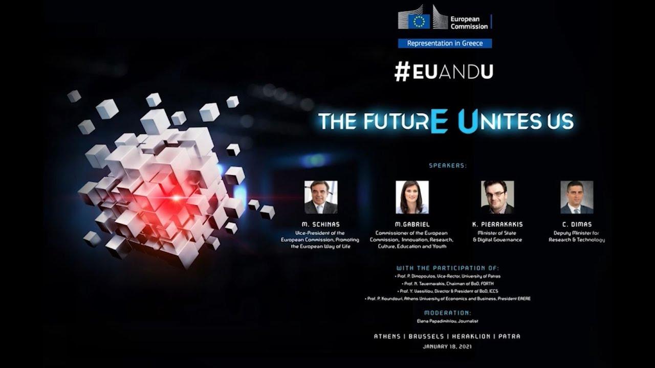 #EUandU 3: «Η επιστήμη και η καινοτομία στην καθημερινή μας ζωή» | 18/01/2021 | Κεντρική Σκηνή