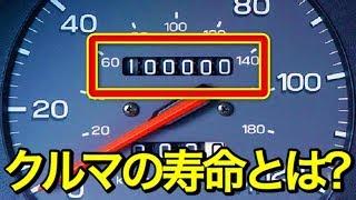 意外と知らない雑学車の寿命年数とは?走行距離?寿命の判断ポイントは実は…?