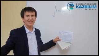 Аятжан Ахметжан. ҰБТ, химия пәнінен ҰБТ есептерін шешу «3»
