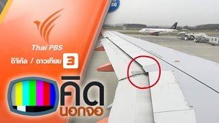 คิดนอกจอ - กุญแจเลื่อนติดอยู่ที่ปีกเครื่องบิน