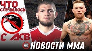 СРОЧНО!!! ACB отменят 4 следующих турнира? Хабиб начал подготовку к бою, Конор МакГрегор в Москве...