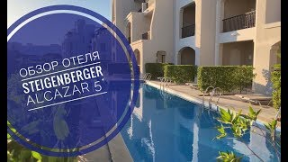 Обзор отеля STEIGENBERGER ALCAZAR 5* Набк Бей, Шарм-Эль-Шейх. Штайгенбергер Алькозар Шарм.