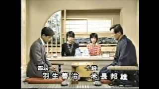 将棋羽生善治vs米長邦雄1986年#1